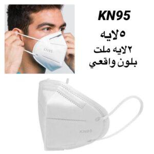 ماسک 5 لایه KN95