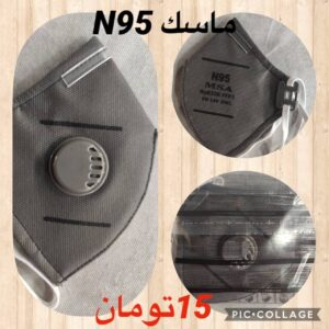 ماسک N95 خاکستری