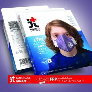 ماسک کودک FFP1 فیلتردار بدون دریچه بازدمی 6 لایه